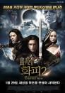 화피 2(중국)