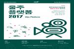 울주세계산악영화제, 일반인 대상 '울주 플랫폼' 공모