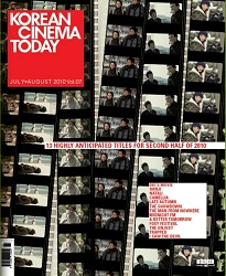 korean cinema today vol7